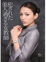 Watch Too Beautiful Female Teacher Was Raped - Rio (Tina Yuzuki)