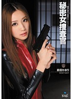 IPTD-991 - Secret Investigator - Isolation of Agent Drowned in Evil Lust