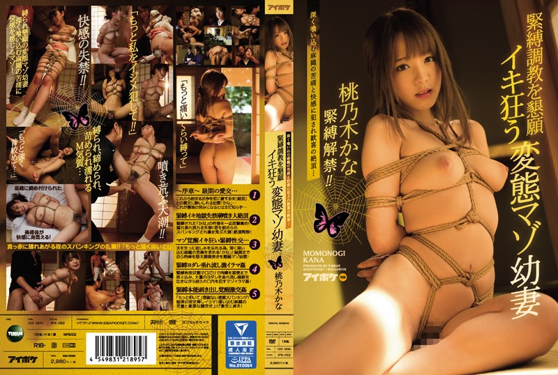 IPX-052 Petition For Bondage Breaking Iku Crazy Transformation Masochist Baby Ban Bonds Lifted! !Cum On Top Of Jubilation That Is Fucked By Pain And Pleasure Of Hemp Rope Deeply Bite Into It … Momoko Kana
