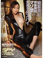 IPX-090 Aphrodisiac Pickled Pleasures Noble Female Spies Who Masochred In Torture Spy Yuzu Sunflower