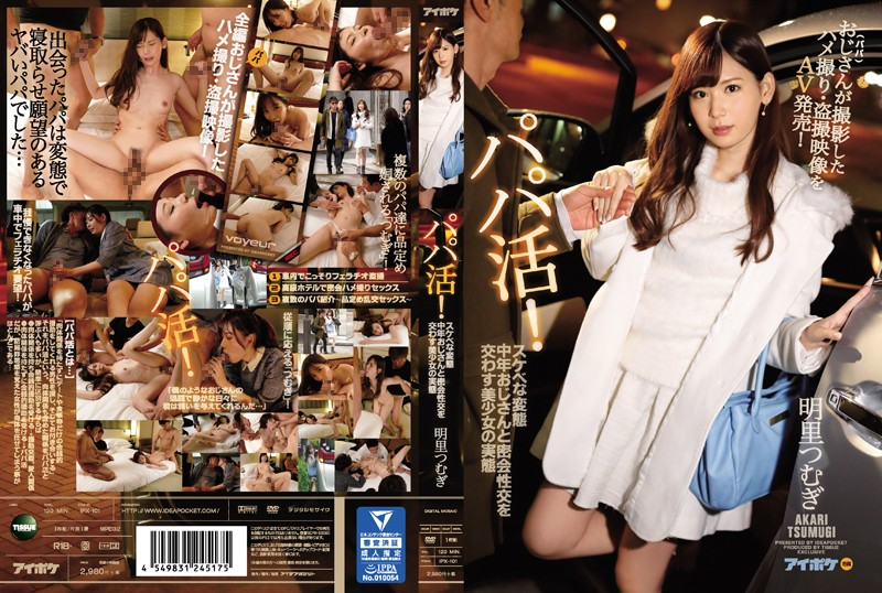IPX-101 Papa! Spermatic Metamorphosis Real Condition Of A Pretty Girl Exchanging Secret Intercourse With Mid-Year Old Man Girls Taking Porn Movies Shot By The Uncle (Papa) AV Released! Akira Tsurugi