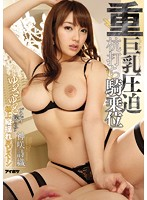 Heavy Big Breasts Compression Competitive Stakeout Position Cowgirl Yuza Yuri Decapai Rocking Very High Rolling Buttock Piston Shinsaki Shogi
