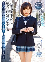 IPX-132 Uniform Uniform Beautiful Girls And Plump Facefully Plenty Of Facial Cum Shot 5!+ Toilet Facial Blowjob! Miyo Ichijo