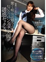 IPX-150 Pantyhose Who Smells A Pheromone Working Spirit Working In The Office Pantyhose Smelling Beautiful Legs Temptation Sex Ayumi Arishara