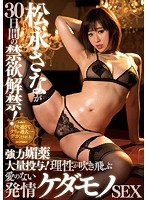 IPX-156 Matsunaga SANADA Banned Abstinence For 30 Days!Strong Aphrodisiac Mass Administration! A Reasonless Blow Away Loveless Estrus Kedamono SEX