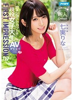 FIRST IMPRESSION 127 20 Years Old Short Cut Active Female College Student AV Debut! Seven Fruitful