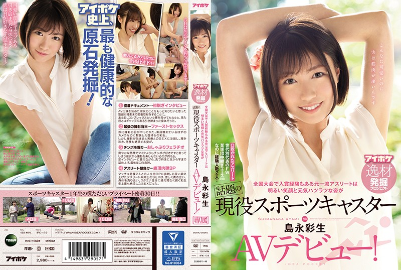 [IPX-179] This Former Top Class Athlete Has Won Prizes In The National Tournament, And Now She's Using Her Bright Smile And Her Cheerful Spirit To Become A Real-Life Sports Reporter Aya Shimanaga Her AV Debut!