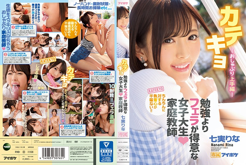 YesPornBT.com-IPX-199 Female College Student Who Is Good At Blowjob Than Teaching Catecho Seven Fruit