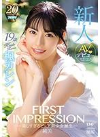 FIRST IMPRESSION 130 純美 —美しすぎるピュア美少女誕生— 楓カレン IPX-235画像