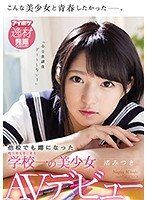 他校でも噂になった埼玉県K市にある学校一の美少女 渚みつきAVデビュー IPX-261画像