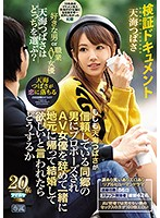 [IPX-266] Experiment Documentary. What Would Tsubasa Amami Do If A Guy From Her Hometown She Trusts Proposes To Her And Asks Her To Quit Being A Porn Actress And Come Back Home To Marry Him?