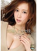 [IPX-275] ECSTASY MASTER Extreme Orgasm Technique Maniacs, Yu Shinoda