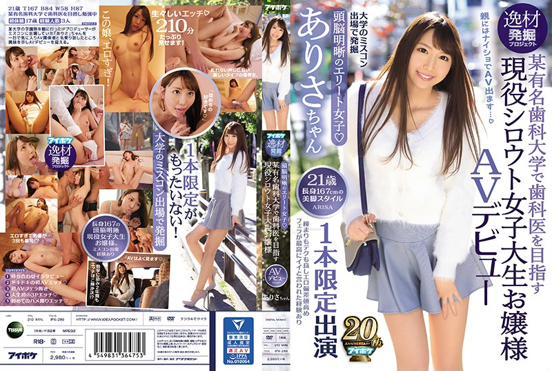 YesPornBT.com-IPX-289 1 Limited Appearance Mental Brains Elite Girls With Luxurious Elite Girls Aiming To Become A Dentist At A Famous Dental University Active Shirout Female College Girls Lady AV Debut Lonely Excavation Project