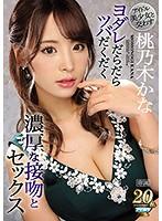 アイドル美少女と交わすヨダレだらだらツバだくだく濃厚な接吻とセックス 桃乃木かな IPX-309画像