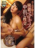 舌と舌が絡み合う密着ベロキス中出し性交 希崎ジェシカ 夫の上司と自宅で密会し不貞に溺れ続ける美人妻 IPX-312画像