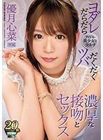 アイドル美少女と交わすヨダレだらだらツバだくだく濃厚な接吻とセックス 優月心菜 IPX-351画像