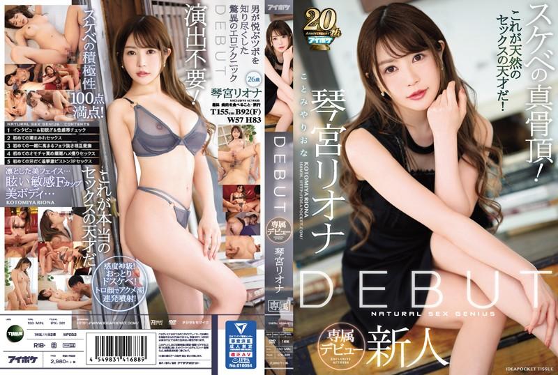 debut-takamiya-liona-skeletons-true-peakthis-is-a-natural-sex-genius