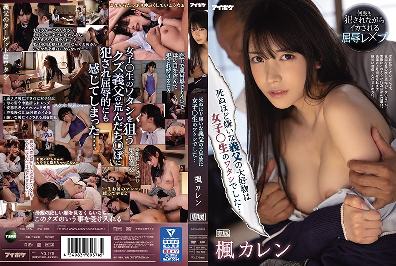 http://pics.dmm.co.jp/mono/movie/adult/ipx689/ipx689pl.jpg