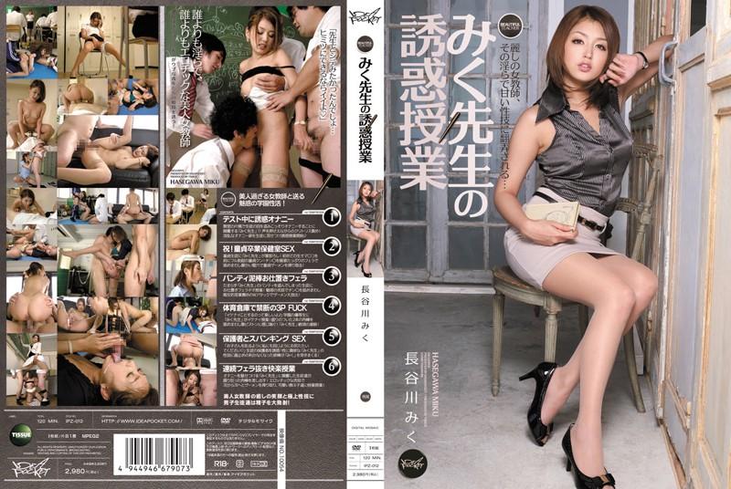 ipz012pl IPZ 012 Miku Hasegawa   Temptation Class Of Teacher