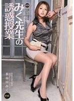 「みく先生の誘惑授業 長谷川みく」のパッケージ画像