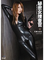 Tsubasa Amami - Busty agent Sorrowful Fallen to Hell - secret female investigator