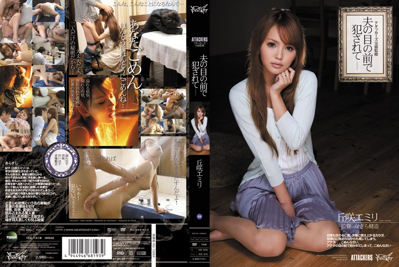 ipz015pl IPZ 015 Emiri Okazaki   Under the Direction of Attackers   Violated Right in Front of the Husband