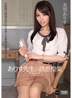 IPZ-018 - Alice Miyuki Alice Teacher Teaching Temptation