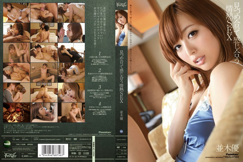 ipz023pl IPZ 023 Yu Namiki   Passionate Sex Experienced While Looking into Each Other's Eyes