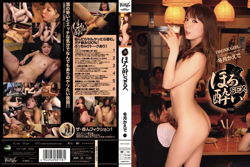 ipz036pl IPZ 036 Kaede Fuyutsuki   Sex While Tipsy