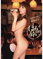 Kaede Fuyutsuki SEX Tipsy