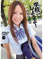 【予約】学校でしようよ! 百田ゆきな
