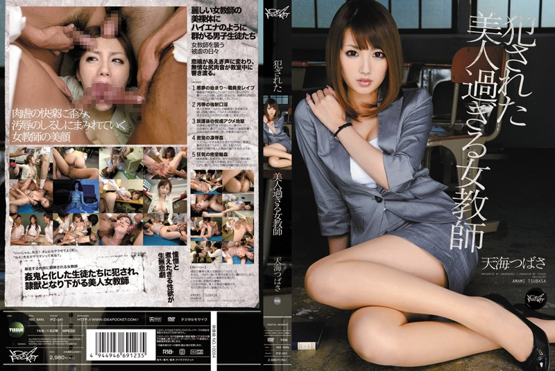 IPZ-041 - Tsubasa Amami Female Teacher Who Was Violated Too Beautiful