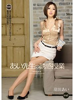 IPZ-048 Haneda Ai - Class Temptation Of Teacher