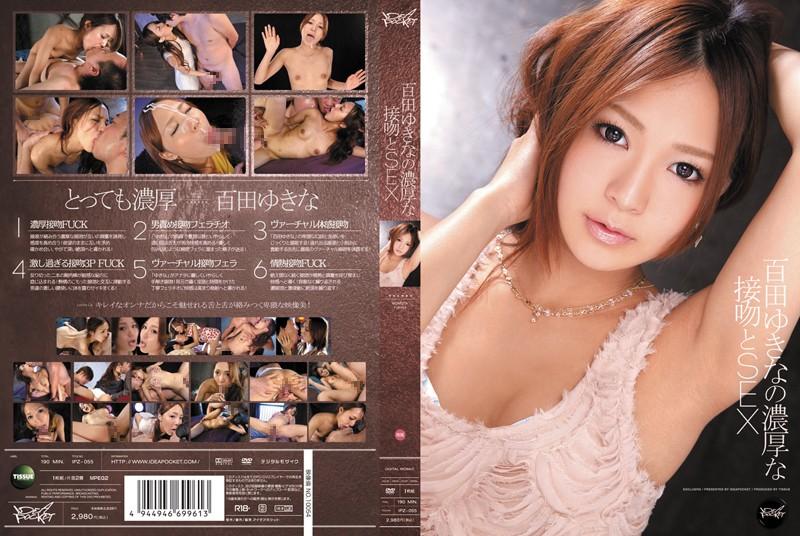 ipz055pl IPZ 055 Yukina Momota   Yukina's Deep Kiss and Sex