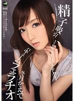IPZ-072 - Kaede Fuyutsuki Vacuum Suction Blowjob Sperm