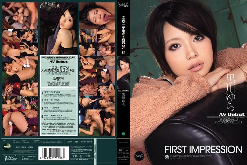 ipz090 First Impression 黒川ゆら