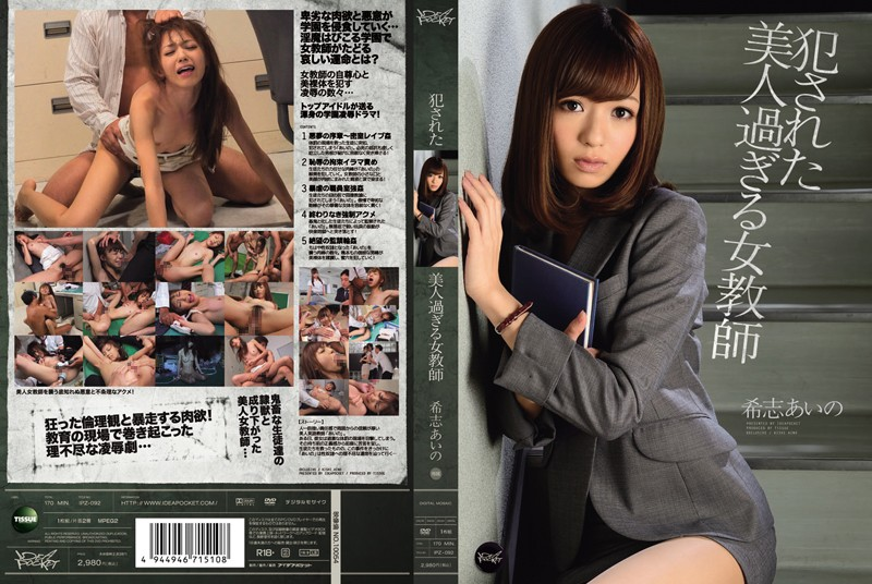 ipz092pl IPZ 092 Aino Kishi   Utterly Beautiful Teacher Who Was Violated