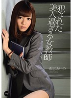 Aino Kishi Just Beautiful Female Teacher Was Committed