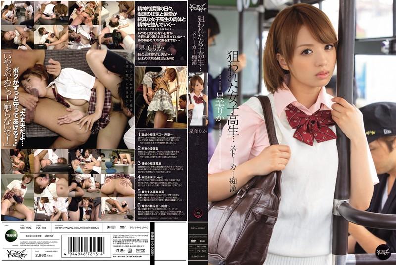ipz103pl IPZ 103 Rika Hoshimi   Targeted Student… Perverted Stalkers