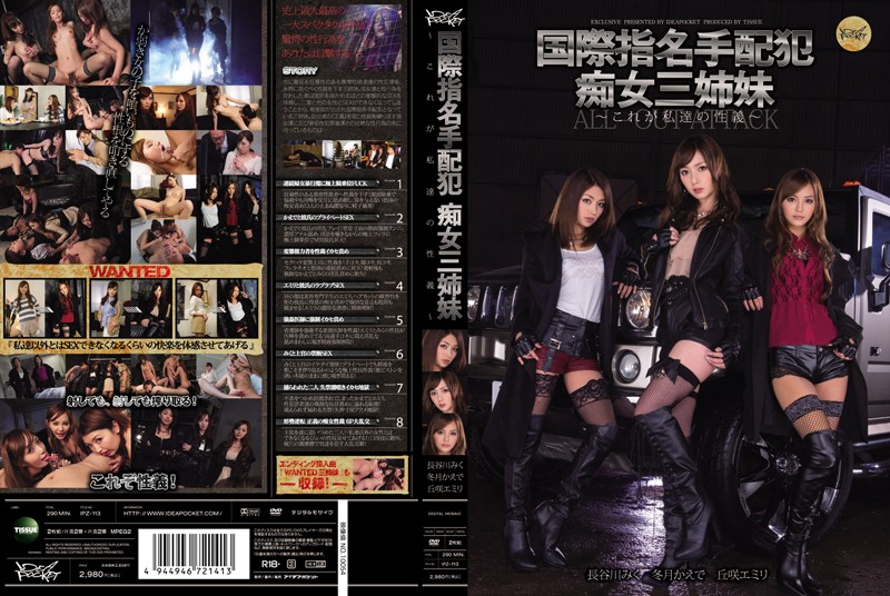 IPZ-113 - Three Sisters ~ This International Wanted Person Slut Is Of Righteousness - Winter Month Maple Miku Hasegawa Okazaki Emiri Our