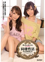 IPZ-127 - Cohabitation Of Activity Rio Aino Kishi Is Too Sweet Of Aino And Rio And I