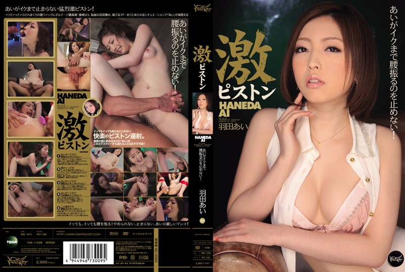 ipz132pl IPZ 132 Ai Haneda   Super Piston   Ai Won't Stop Rocking Her Hips Until She Cums!