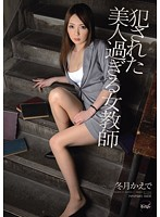 IPZ-154 - Teacher Winter Moon Maple Is Too Beautiful Woman That Was Fucked