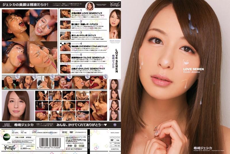 ipz160pl IPZ 160 Jessica Kizaki   Love Semen