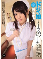 IPZ-192 - Nursing A H Of Doji~tsu Daughter Nurse