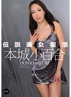 Watch Legendary Beauty Revival Sayuri Honjo