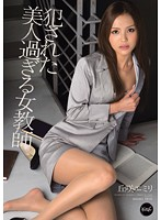 IPZ-214 - Teacher Okazaki Emiri Too Much Beauty Perpetrated