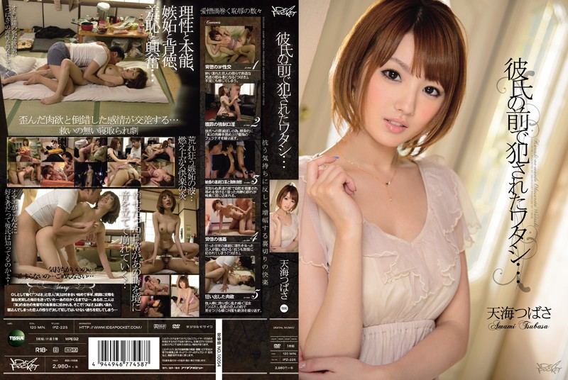 IPZ-225 - I Am ... Amami Tsubasa Was Committed In Front Of Boyfriend