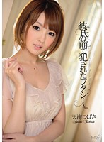 IPZ-225 - I Am... Amami Tsubasa Was Committed In Front Of Boyfriend
