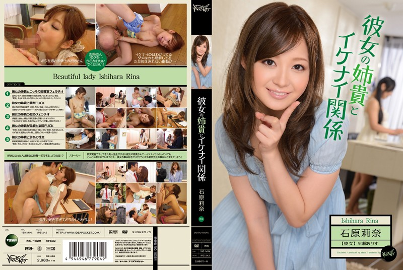 ipz242pl IPZ 242 Rina Ishihara   Inappropriate Relations With My Girlfriend's Older Sister (HD)